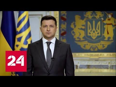 Зеленский обратился к Путину и тут же испугался - Россия 24 - Видео онлайн