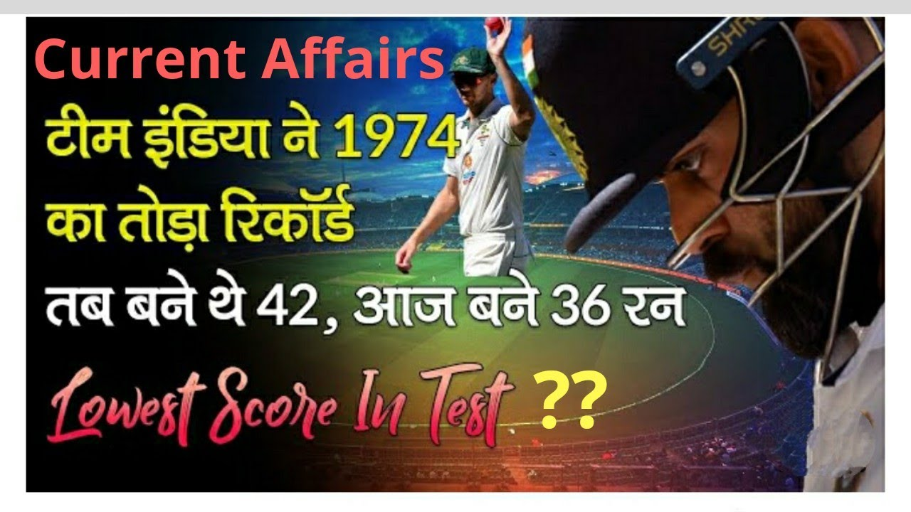 Lowest Test Cricket Score Indian Team Current Affairs Aus Vs India Test Match Lowest Test Scores Youtube