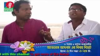 Bangla Eid Natok 2016 Officeal  Promo #Average Aslam Er Bibaho Bivrat