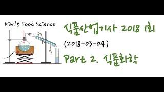 식품산업기사 2018년 1회 (20180304) 기출문…