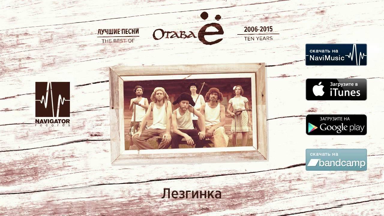 Отава Ё — Лезгинка (Лучшие песни 2006-2015. Audio)