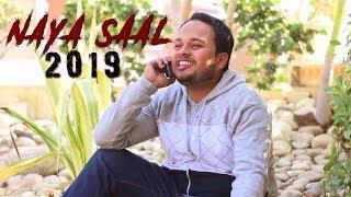 NAYA SAAL 2019 | HAPPY NEW YEAR | COMEDY VIDEO | THE IDIOTZ