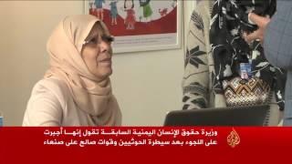 هذه قصتي-وزيرة حقوق الإنسان اليمنية السابقة حورية مشهور