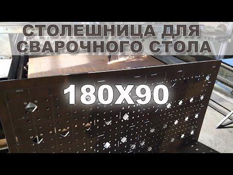 Столешница для сварочного стола 180Х90 и ребра жесткости на плазме