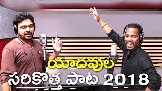 New Yadav Song 2018 // Kumbala Gokul // SVC Recording Company