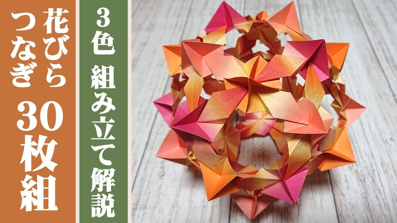 ユニット折り紙 3色で30枚組をきれいに作る方法 花びらつなぎ くす玉 折り紙万華鏡 ユニット折り紙 折り紙 くす玉 折り紙 万華鏡