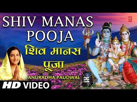 Shiv Manas Pooja, ANURADHA PAUDWAL, HD Video Song, SHRI SHIV MAHIMN STOTRAM,SHRI SHIV TANDAV STOTRAM