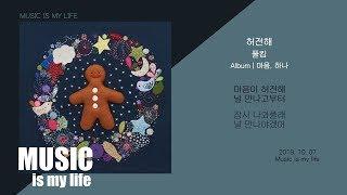 폴킴(paul kim) - 허전해 [album credit] executive producer 박진우, 장동균 for neuron music produced by donnie j composed 폴킴, joseph k, jisoo park (153/joombas), donni...