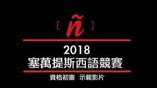2018塞萬提斯西語競賽初審報名示範影片
