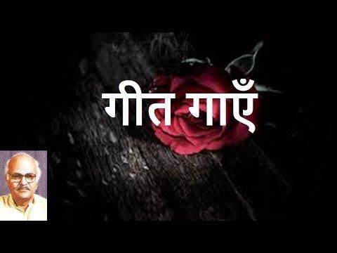 गीत गाएँ: विनोद तिवारी Vinod Tiwari 50