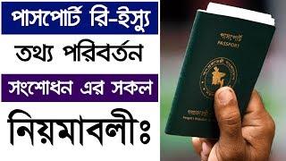 MRP Passport Renewal Bangladesh | তথ্য পরিবর্তন ও সংশোধনের নিয়ম | Passport Renew Bangladesh