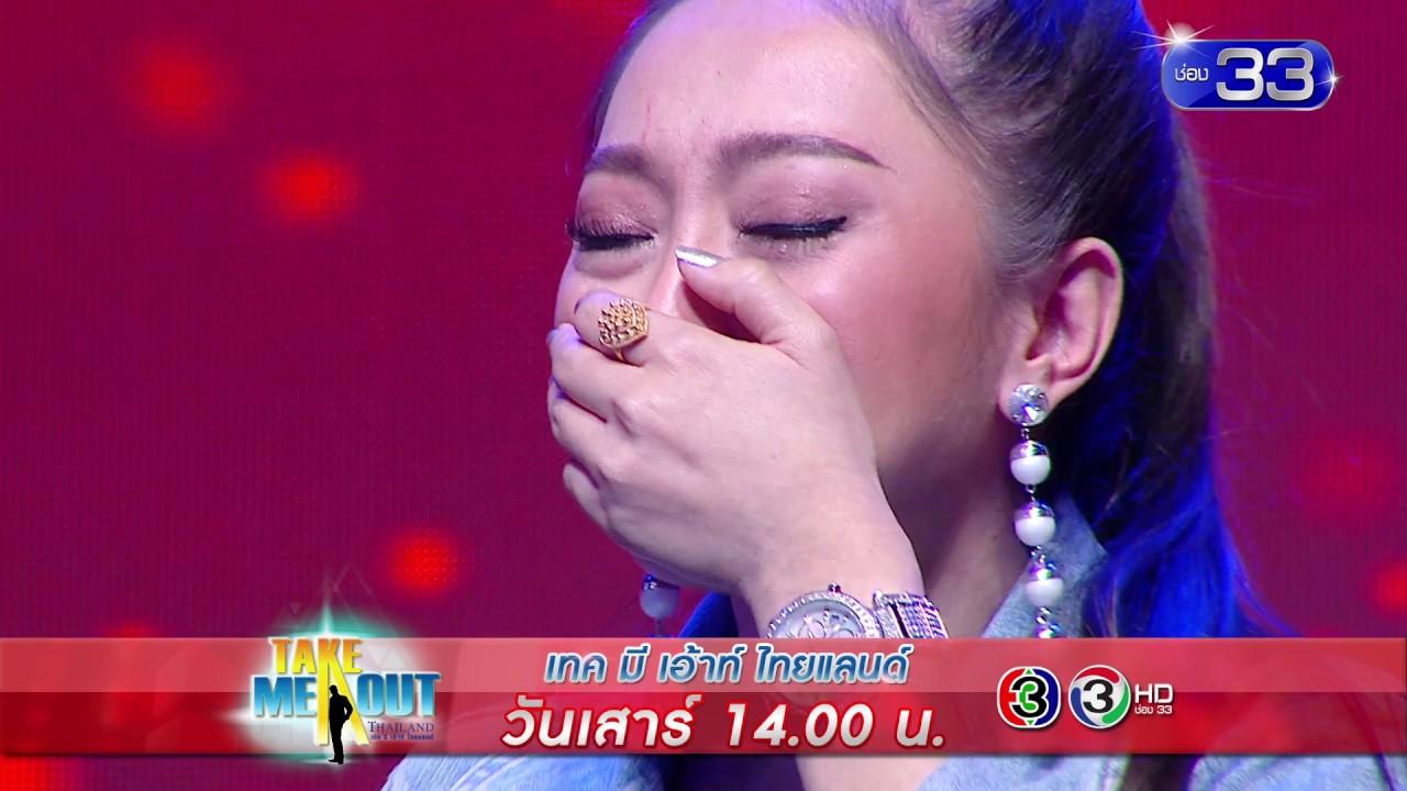 การมาของหนุ่มโสดที่ทำให้นุนีน้ำตาไหล - Take Me Out Thailand S11 Ep.14 (22 เม.ย.60)