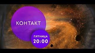 """""""Контакт"""" на ТНТ4!"""