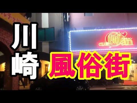 【風俗街】京急川崎のソープ街を堀之内を徘徊 その2Tokyo Kawasaki 도쿄  가와사키たちんぼ ちょんの間