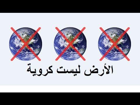 الأرض ليست كروية مع الأدلة - الحلقة 17