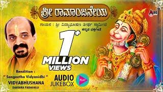 Sri Ramanjaneya-Vidyabhushana | Juke Box |Sung By Sri Vidyabhushana | Daasarapadagalu
