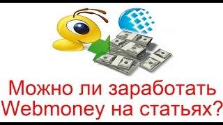 Как можно зарабатывать на яндекс дзен? Как можно заработать на яндекс дзен? Яндекс Дзен.