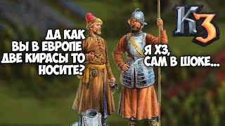 ПРОТИВ РОССИИ НЕТ ШАНСОВ ...  Рейтинг Казаки 3