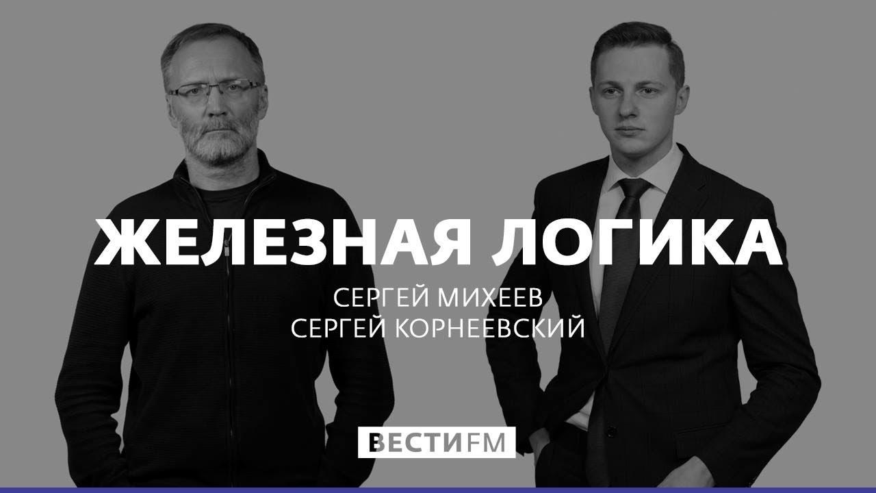 Цель Запада – развести Россию и Белоруссию * Железная логика с Сергеем Михеевым (10.08.20)