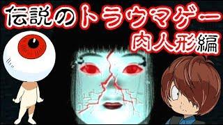 【閲覧注意】伝説のトラウマゲーム『ゲゲゲの鬼太郎 肉人形編』