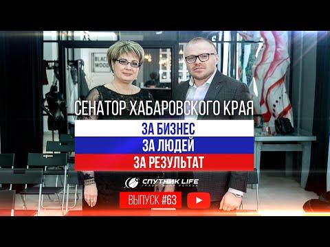 Сенатор от Хабаровского края, Елена Геннадьевна Грешнякова в 63 выпуске Спутник LIFE