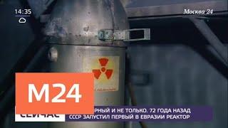 72 года назад СССР запустил первый в Евразии реактор - Москва 24