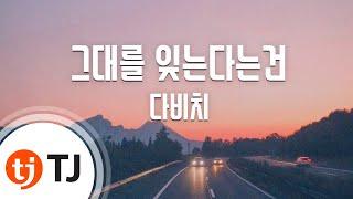 [TJ노래방] 그대를잊는다는건 - 다비치(DAViCHi) / TJ Karaoke