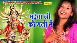 मईया जी की गली में || Maiyaji Ke Gali Mein || Amrita Dilawar || Mata Bhajan