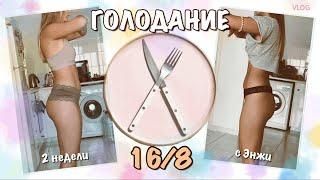 Интервальное ГОЛОДАНИЕ 16 8 ДИЕТА для ПОХУДЕНИЯ или голодание с пользой диета голодание