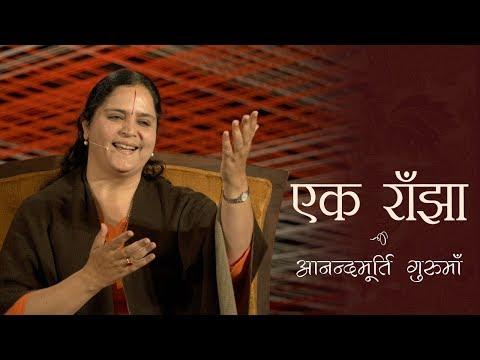 Ek Ranjha | Rishikesh Meditation Retreat | Anandmurti Gurumaa