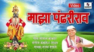 Maza Pandharirao - Shree Vitthal Bhaktigeete - ...