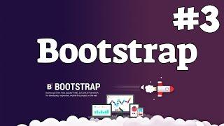 Уроки Bootstrap верстки / #3 - Система сеток и адаптивное меню