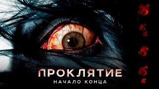 Проклятие: Начало конца - Официальный трейлер