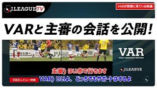【VARの舞台裏】VARが主審に映像を見せる時のポイント。Jリーグをもっと好きになる情報番組「JリーグTV」2021年7月29日