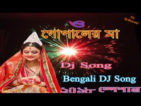 O Gopaler Maa Tui Dekh . Bhavani Prasanta. Dj song