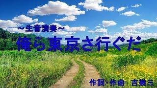 【バーチャルユーチューバー】俺ら東京さ行ぐだ-HIMARI REMIX-【歌ってみた】