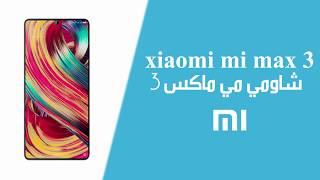 مراجعة جهاز شاومي مي ماكس 3 | Xiaomi Mi Max 3