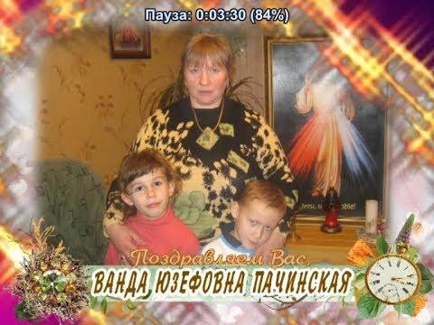 С 55-летием Вас, Ванда Юзефовна Пачинская!