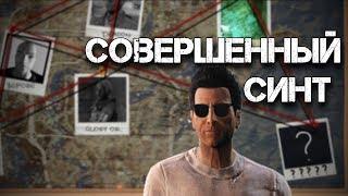 Fallout 4 - СЕКРЕТ СОВЕРШЕННОГО СИНТА