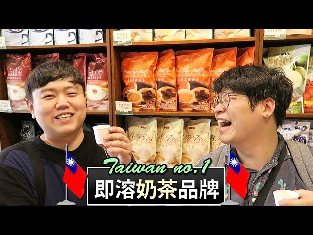 韓國人第一次喝到的 台灣第1名 即溶奶茶品牌(Gino 基諾奶茶) by 韓國歐巴 胖東 & Jaihong
