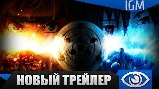 Официальный трейлер Naruto Shippuden: Ultimate Ninja Storm 4