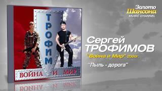 Сергей Трофимов - Путь-дорога (Audio)