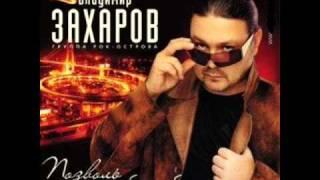 Владимир Захаров-Я любви бокал наполню