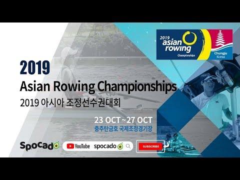 2019 아시아조정선수권대회_결승
