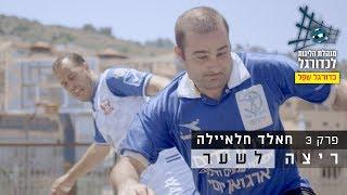 פרק 3: חאלד חלאיילה נגד כדורגל שפל
