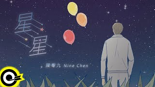 陳零九 Nine Chen【星星 Stars】Official Music Video