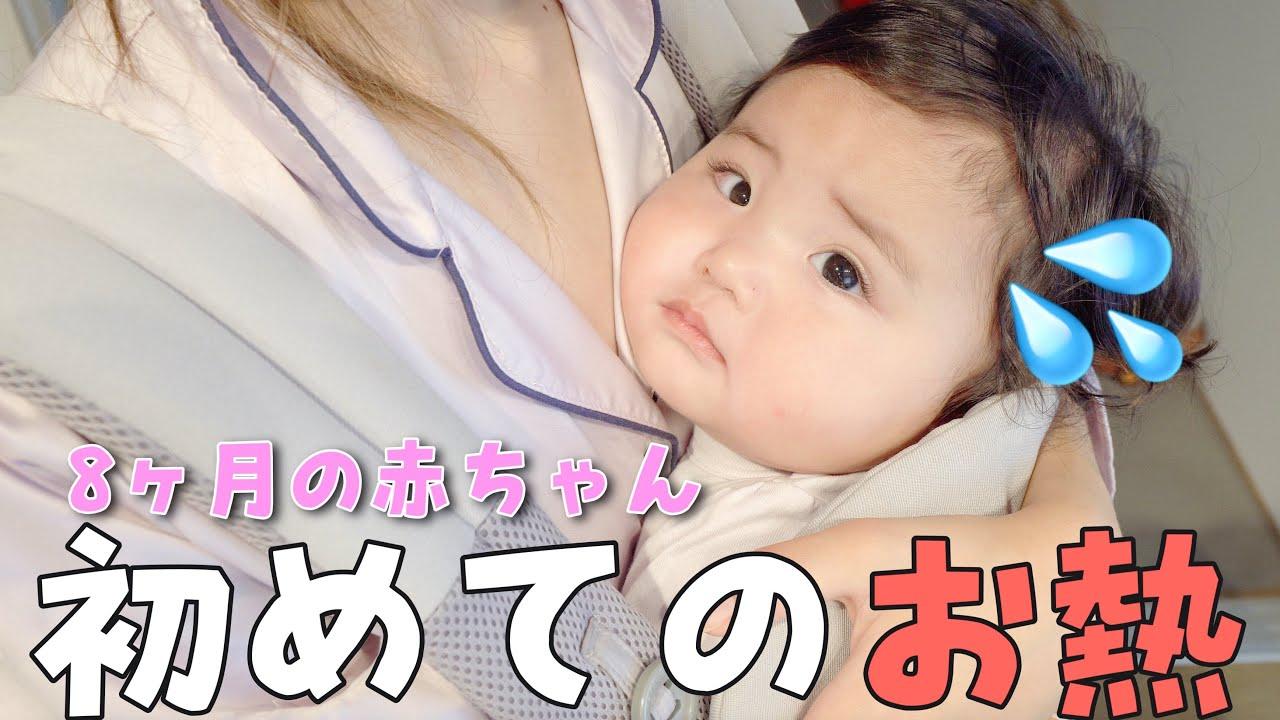 【8ヶ月の赤ちゃん】初めてのお熱を出した日。