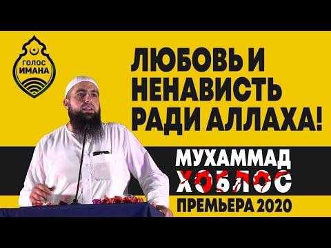 Мухаммад Хоблос - Любовь и ненависть ради Аллаха! Премьера 2020
