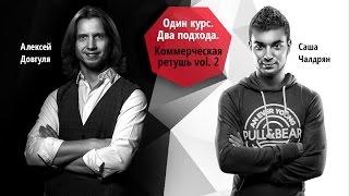 Adobe Photoshop. Коммерческая ретушь. Алексей Довгуля и Саша Чалдрян