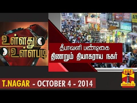 "Ullathu Ullapadi : ""Diwali Shopping In T.Nagar"" (04/10/2014) - Thanthi TV"